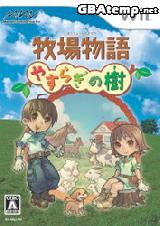 0179 - Harvest Moon