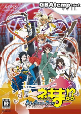 0182 - Mahou Sensei Negima!? Neo-Pactio Fight!!