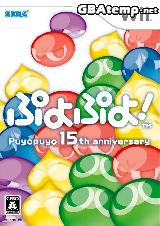0217 - Puyo Puyo! 15th Anniversary