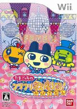 0451 - Tamagotch no Furifuri Kagekidan