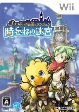 0455 - Chocobos Dungeon Toki Wasure No Meikyuu