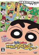0073 - Crayon Shinchan Saikyou Kazoku Kasukabe King Wii